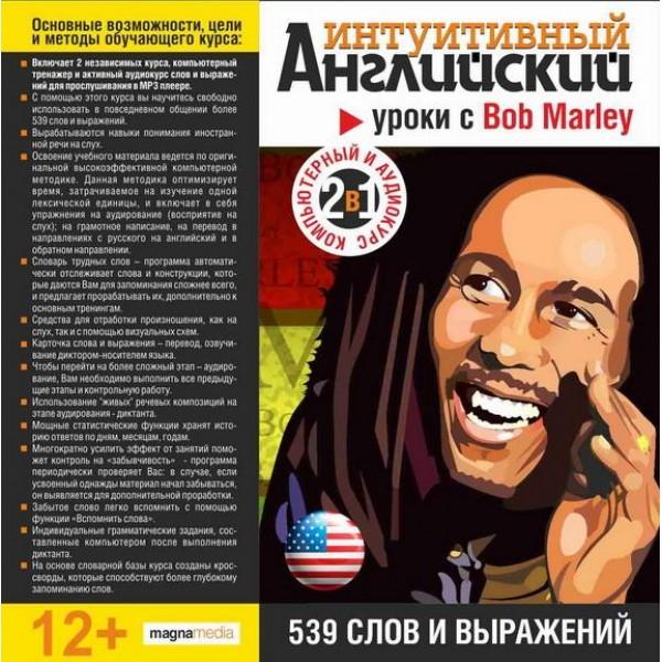 Уроки с Bob Marley
