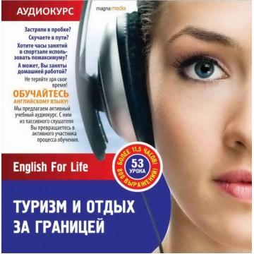 English For Life. Туризм и отдых за границей