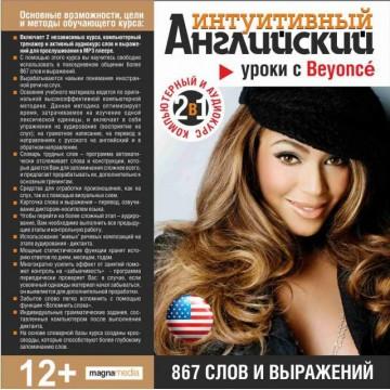 Уроки с Beyoncé
