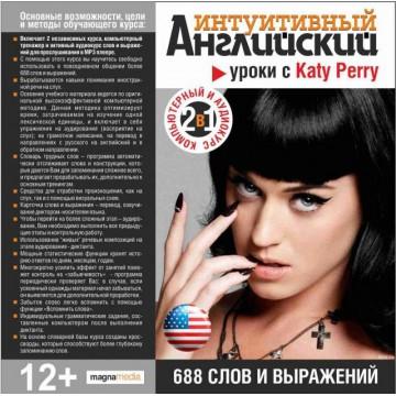 Уроки с Katy Perry