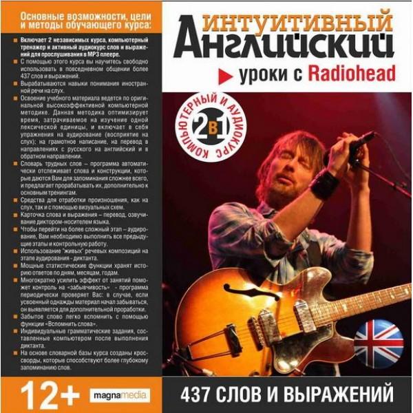 Уроки с Radiohead