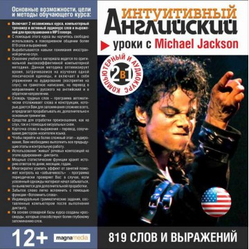 Уроки с Michael Jackson