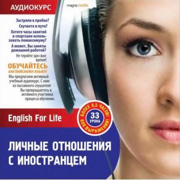 English For Life. Личные отношения с иностранцем.