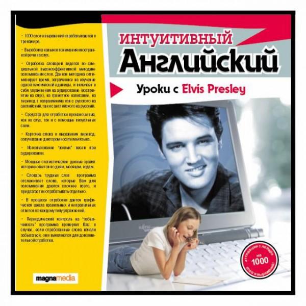 Уроки с Elvis Presley