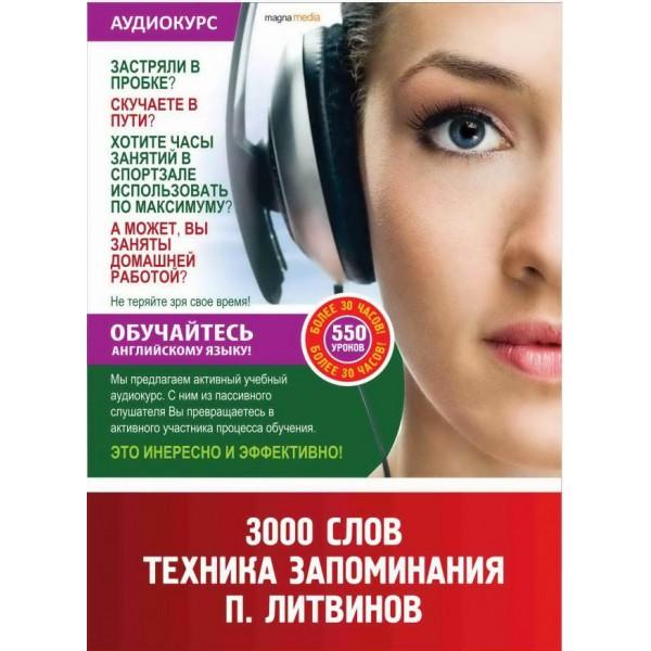 Аудиокурс: 3000 Слов Техника Запоминания. П. Литвинов.