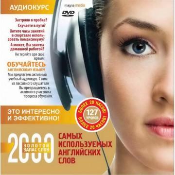 «2000 самых используемых английских слов» Золотой запас слов.