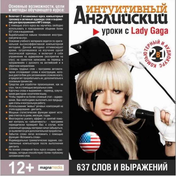 Уроки с Lady Gaga