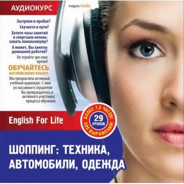 English For Life. Шоппинг: техника, автомобили одежда за границей.