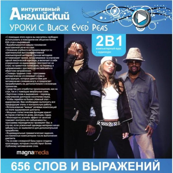 Уроки с Black Eyed Peas