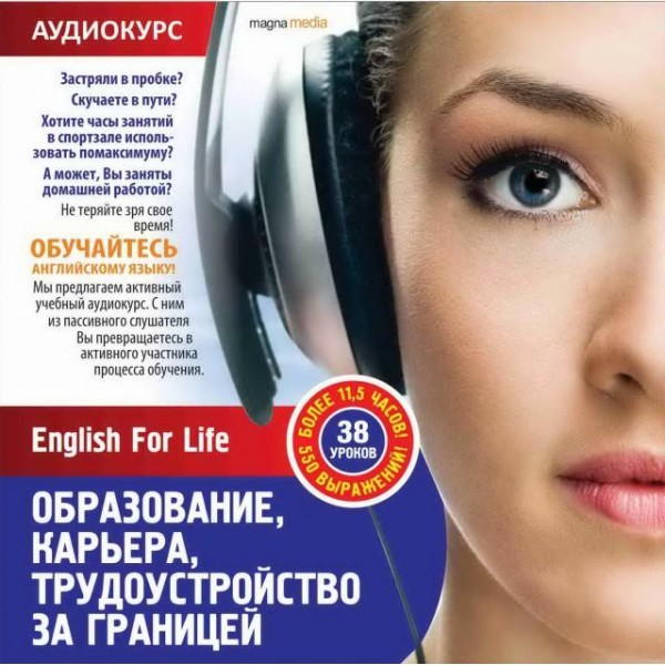 English For Life. Образование, карьера, трудоустройство за границей