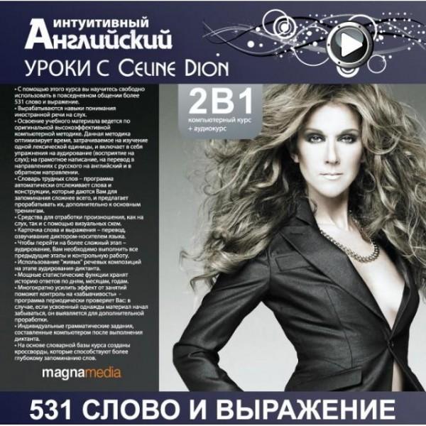 Уроки с Celine Dion