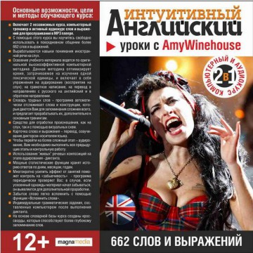 Уроки с Amy Winehouse