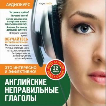 Аудиокурс: Неправильные Глаголы