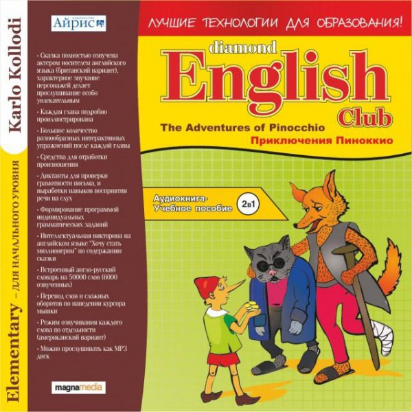 The Adventures of Pinocchio Diamond English Club/ Прикл. Пиноккио