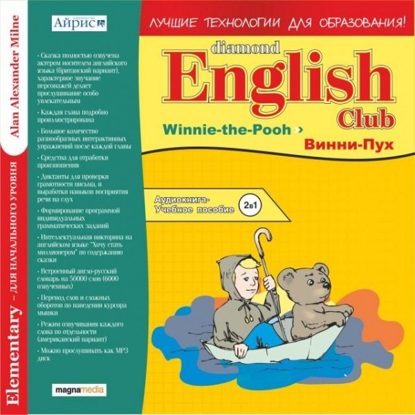 Winnie-the-Pooh Diamond English Club/ Винни-Пух