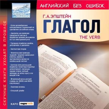 The Verb / Глагол
