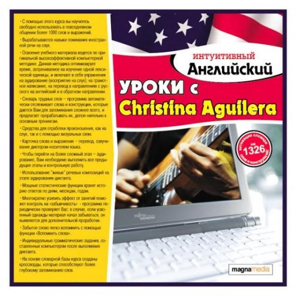 Уроки с Christina Aguilera