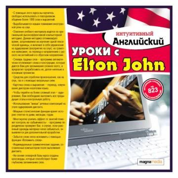 Уроки с Elton John