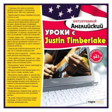 Уроки с Justin Timberlake