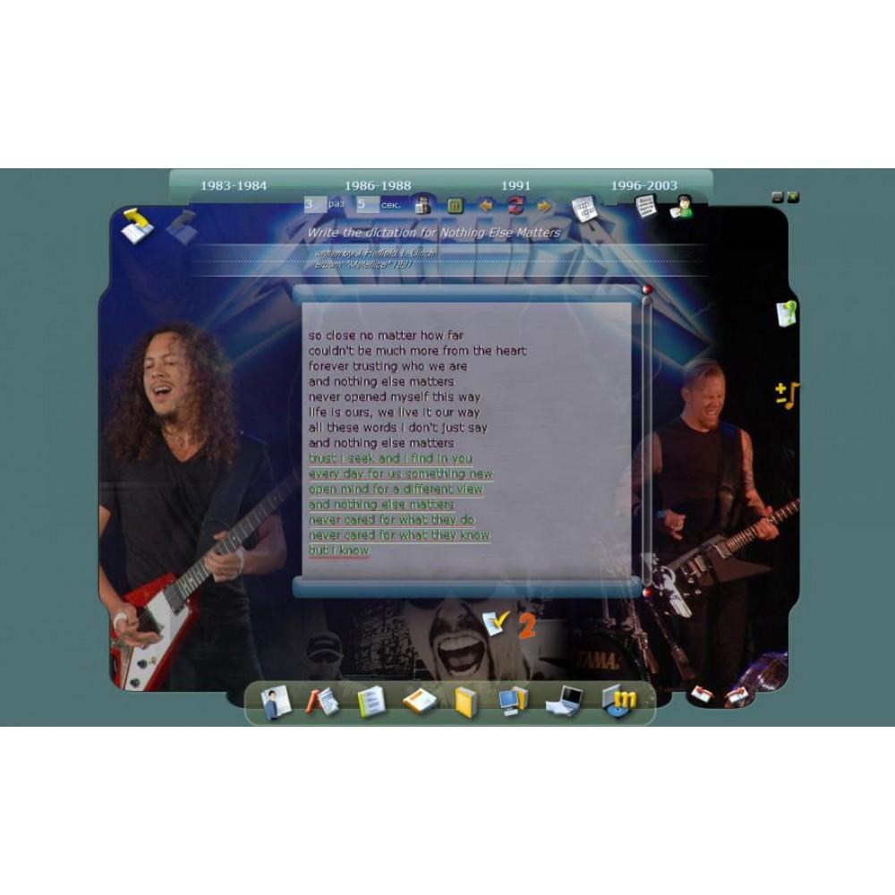Уроки с Metallica