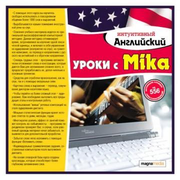 Уроки с Mika