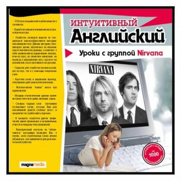Уроки с Nirvana