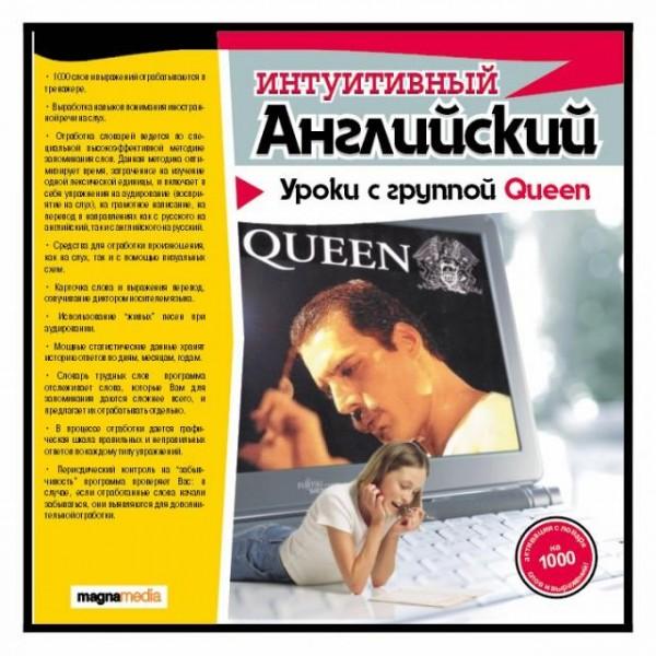 Уроки с Queen