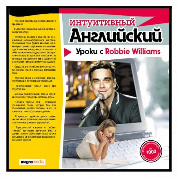 Уроки с Robbie Williams
