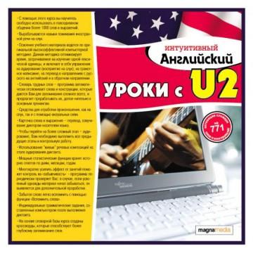 Уроки с U2