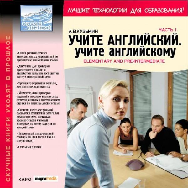 Учите английский. Учите английскому. Ч.1 Elementary and Pre-Intermediate