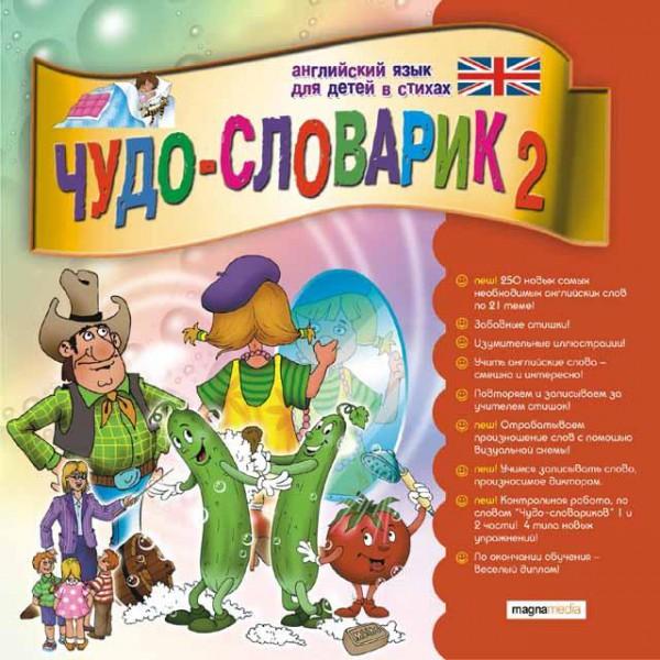 Чудо-словарик 2: Английский язык для детей