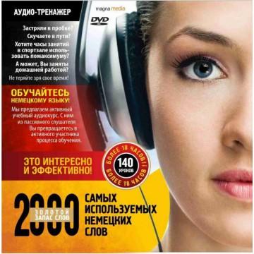 «2000 самых используемых немецких слов» Золотой запас слов.