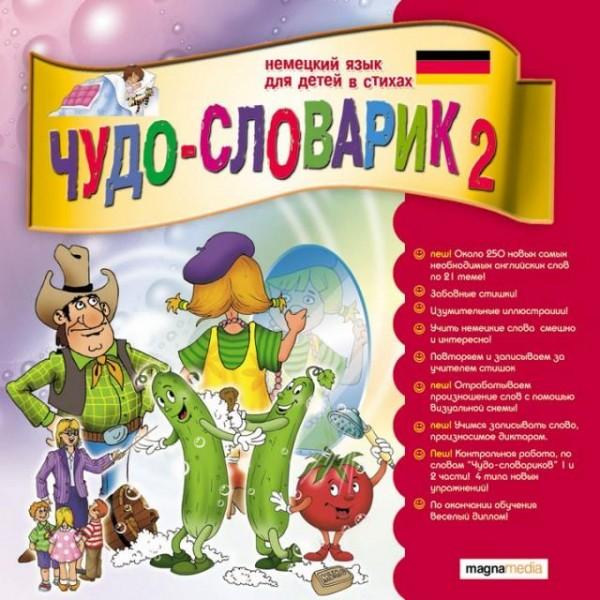 Чудо-словарик 2: Немецкий язык для детей