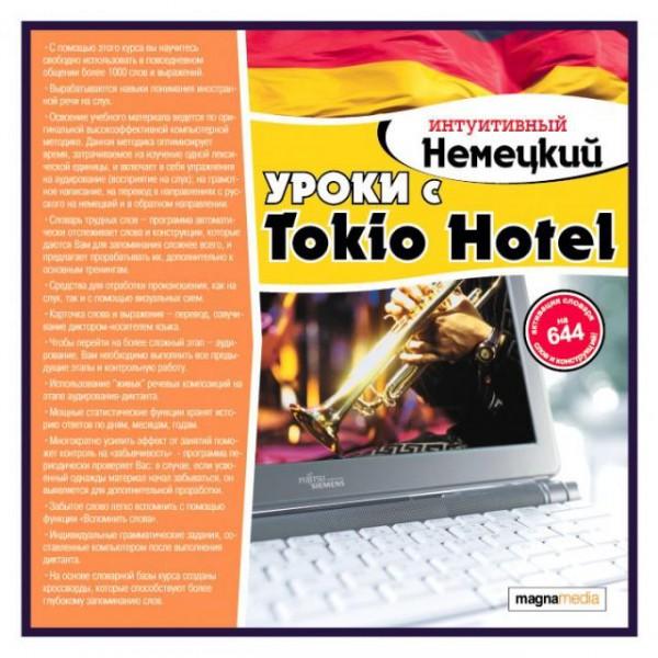 Уроки с Tokio Hotel