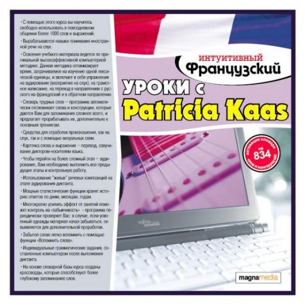 Уроки с Patricia Kaas