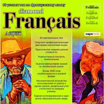 Diamond Francais: 60 устных тем по французскому языку