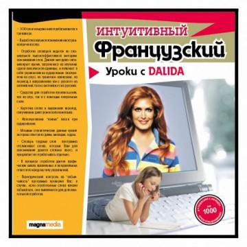 Уроки с Dalida