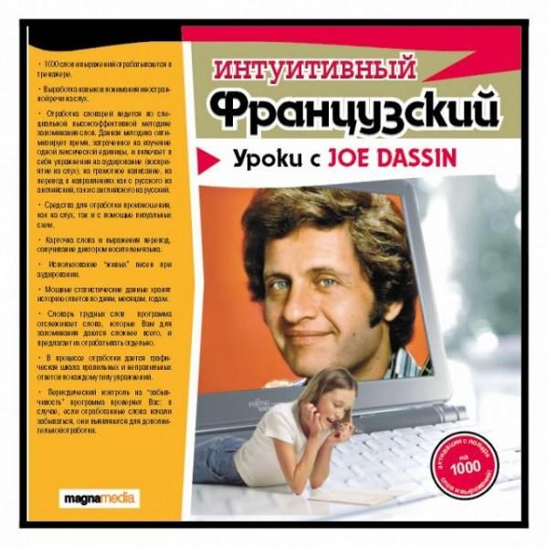 Уроки с Joe Dassin