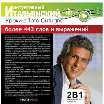 Уроки с Toto Cutugno
