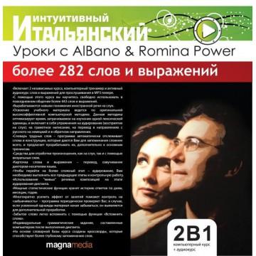 Уроки с Al Bano & Romina Power