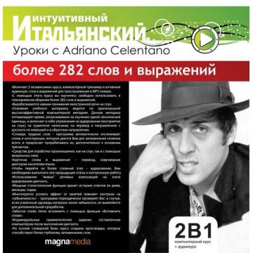 Уроки с Adriano Celentano