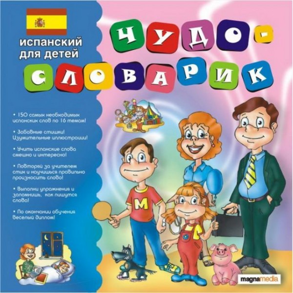 Чудо-словарик: Испанский для детей