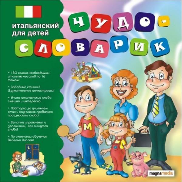 Чудо-словарик: Итальянский для детей