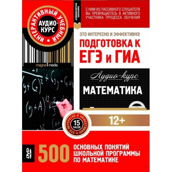Подготовка к ЕГЭ и ГИА по Математике