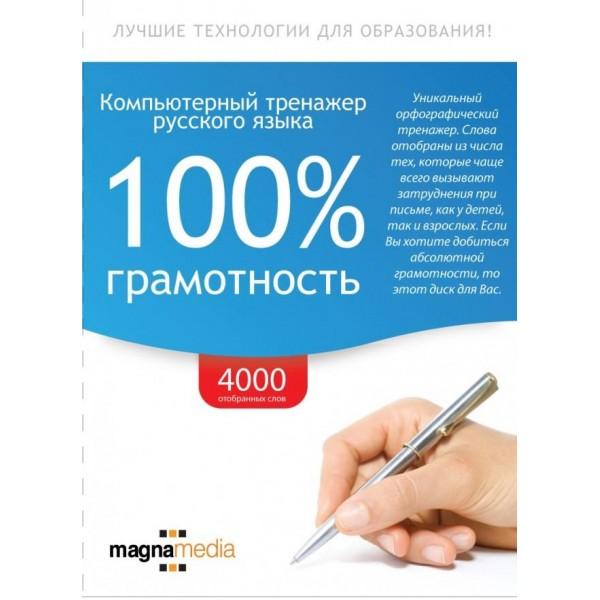 Компьютерный тренажер русского языка 100% грамотность.