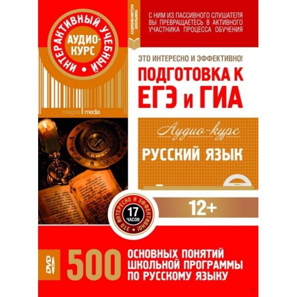 Подготовка к ЕГЭ и ГИА по Русскому языку