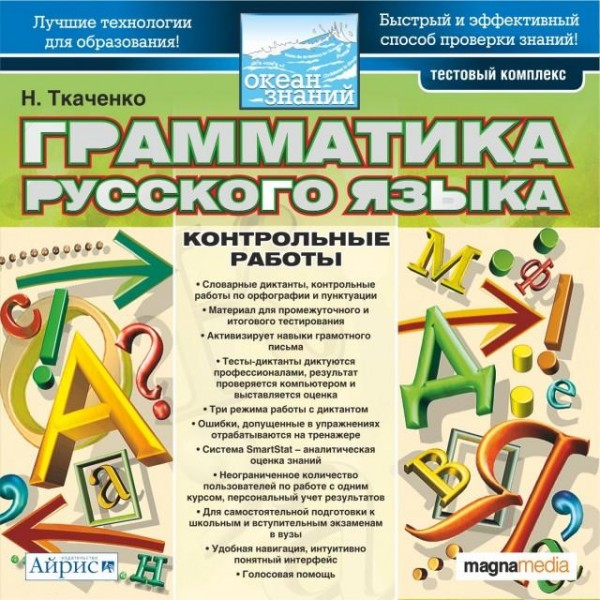 Упражнения по грамматике русского языка. Часть 3 - Контрольные работы