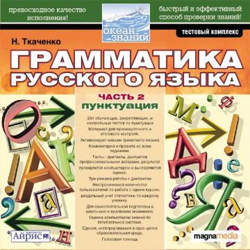 Тесты по грамматике русского языка. Часть 2 - Пунктуация