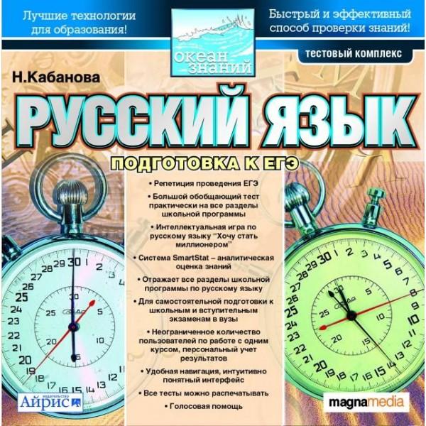 Русский язык. Подготовка к ЕГЭ